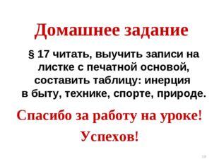 * Домашнее задание Спасибо за работу на уроке! Успехов! § 17 читать, выучить