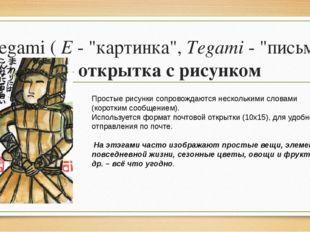 """Etegami (E- """"картинка"""",Tegami- """"письмо """")– открытка с рисунком Простые р"""