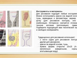 Традиционно для рисования используют: 2 кисти (одна для рисования контура, д