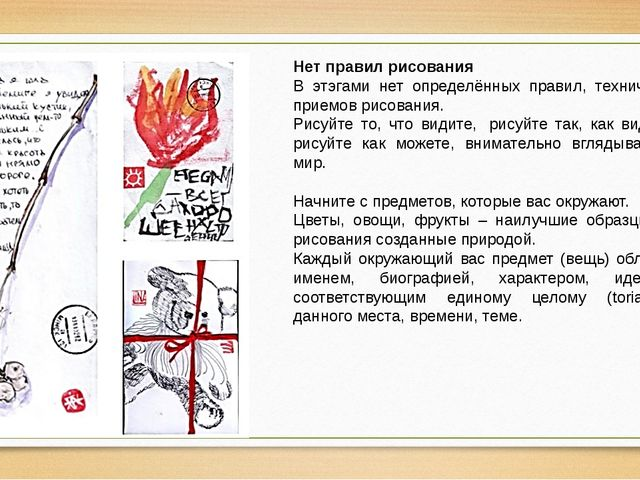 Нет правил рисования В этэгами нет определённых правил, технических приемов р...