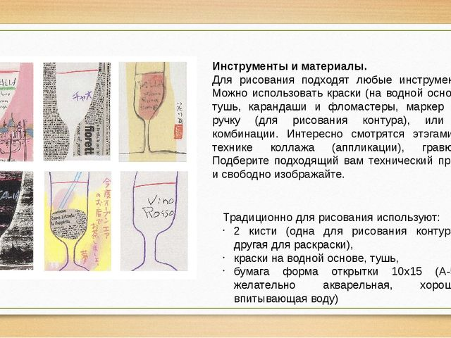 Традиционно для рисования используют: 2 кисти (одна для рисования контура, д...