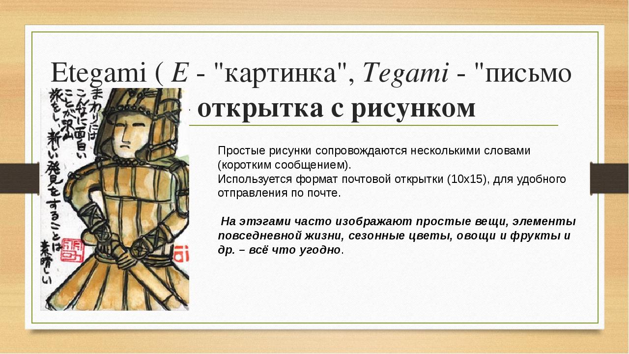 """Etegami (E- """"картинка"""",Tegami- """"письмо """")– открытка с рисунком Простые р..."""