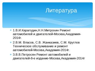 1.В.И.Карагодин,Н.Н.Митрохин Ремонт автомобилей и двигателей-Москва,Академия-