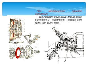 При механическом приводе сцепления: - регулируют изменение длины тяги включен