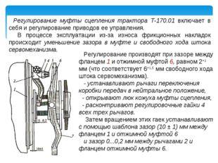 Регулирование муфты сцепления трактора Т-170.01 включает в себя и регулирован