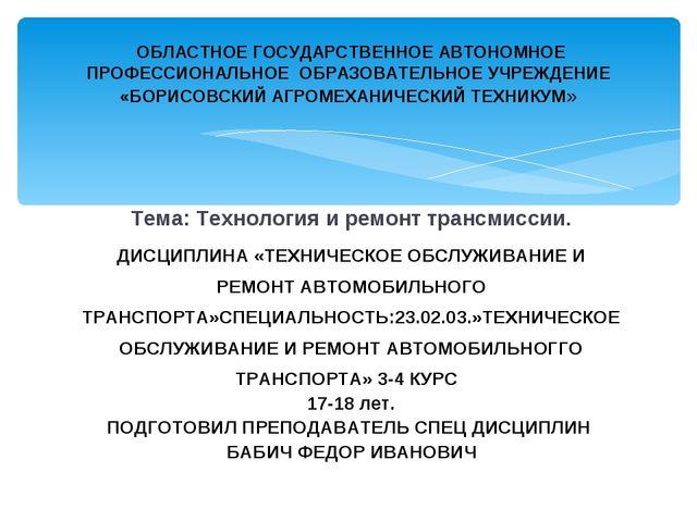 Тема: Технология и ремонт трансмиссии. ДИСЦИПЛИНА «ТЕХНИЧЕСКОЕ ОБСЛУЖИВАНИЕ И...