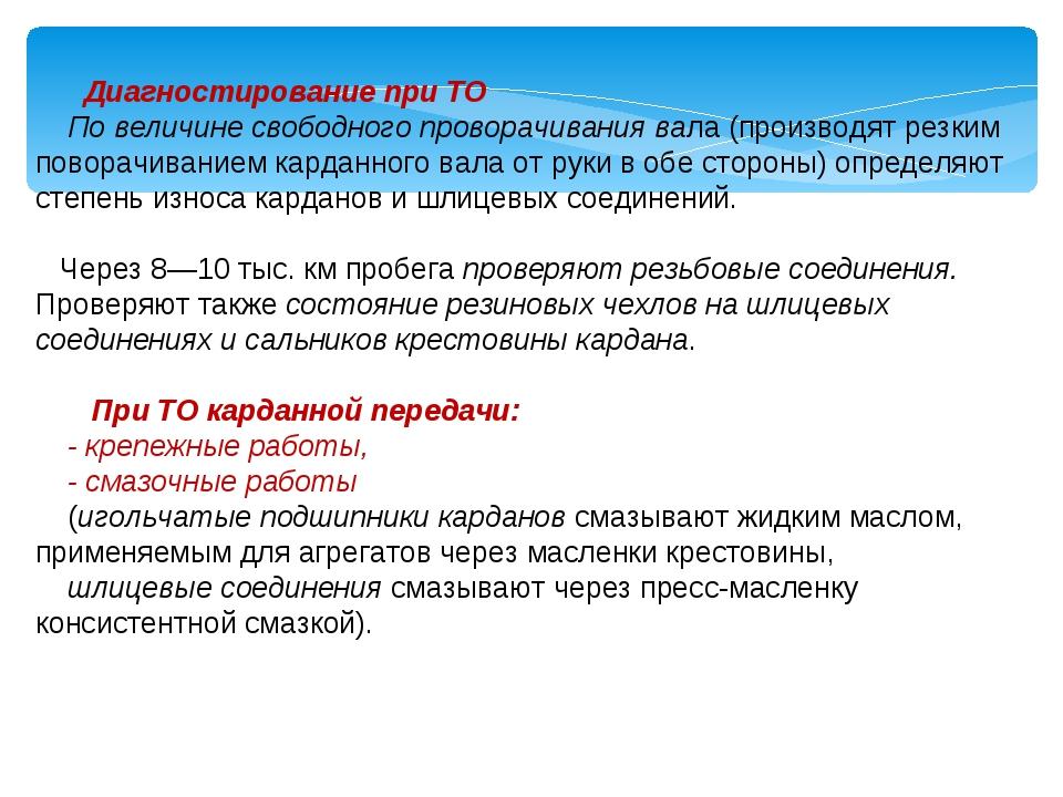 Диагностирование при ТО По величине свободного проворачивания вала (производ...