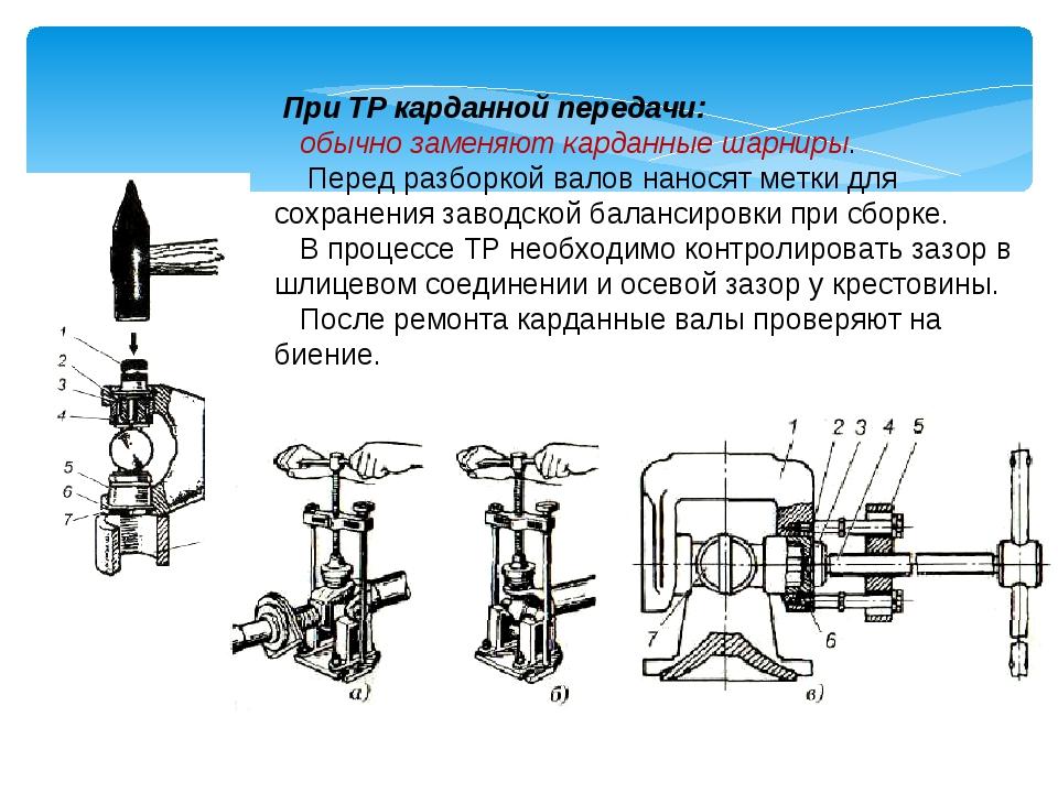 При ТР карданной передачи: обычно заменяют карданные шарниры. Перед разборко...
