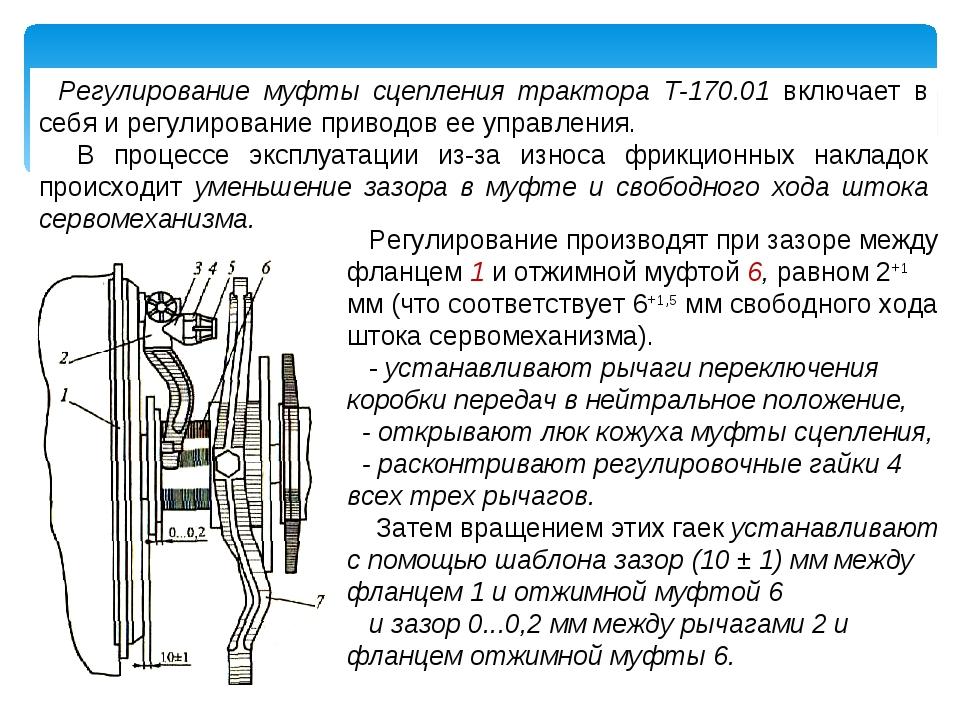 Регулирование муфты сцепления трактора Т-170.01 включает в себя и регулирован...