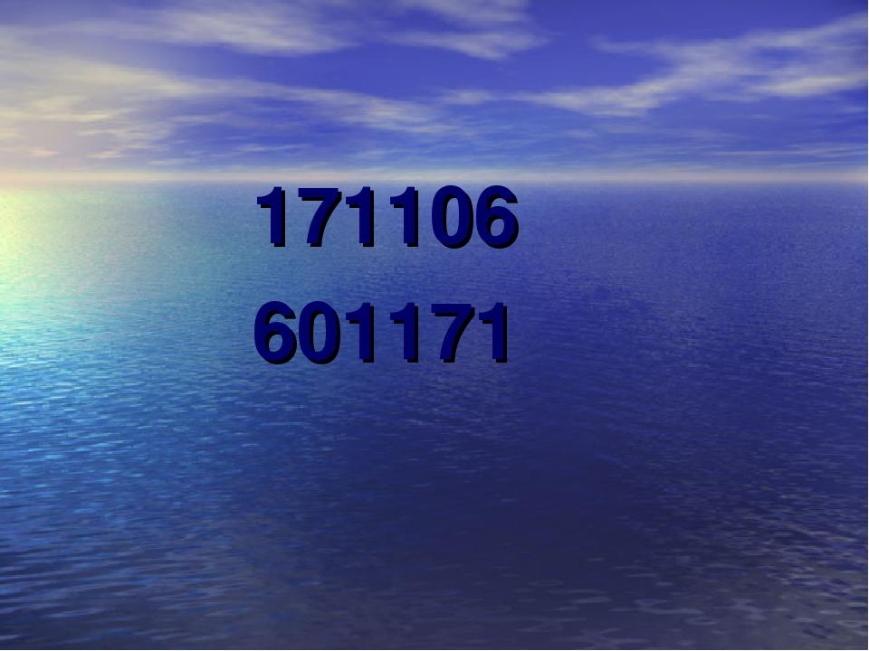 171106 601171