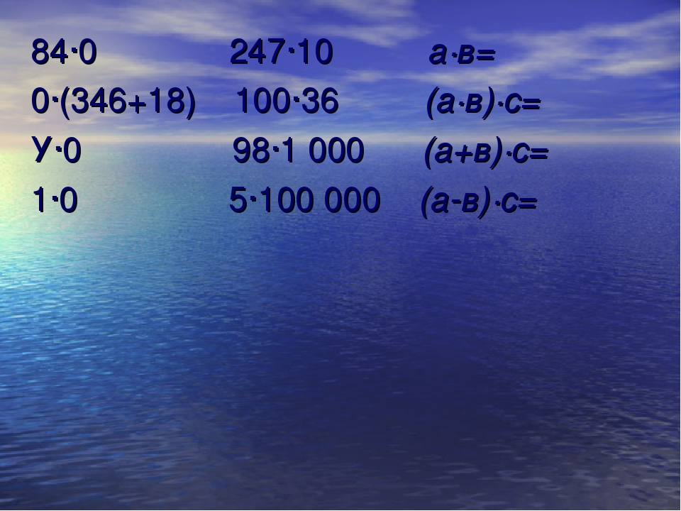 84·0 247·10 а·в= 0·(346+18) 100·36 (а·в)·с= У·0 98·1 000 (а+в)·с= 1·0 5·100 0...