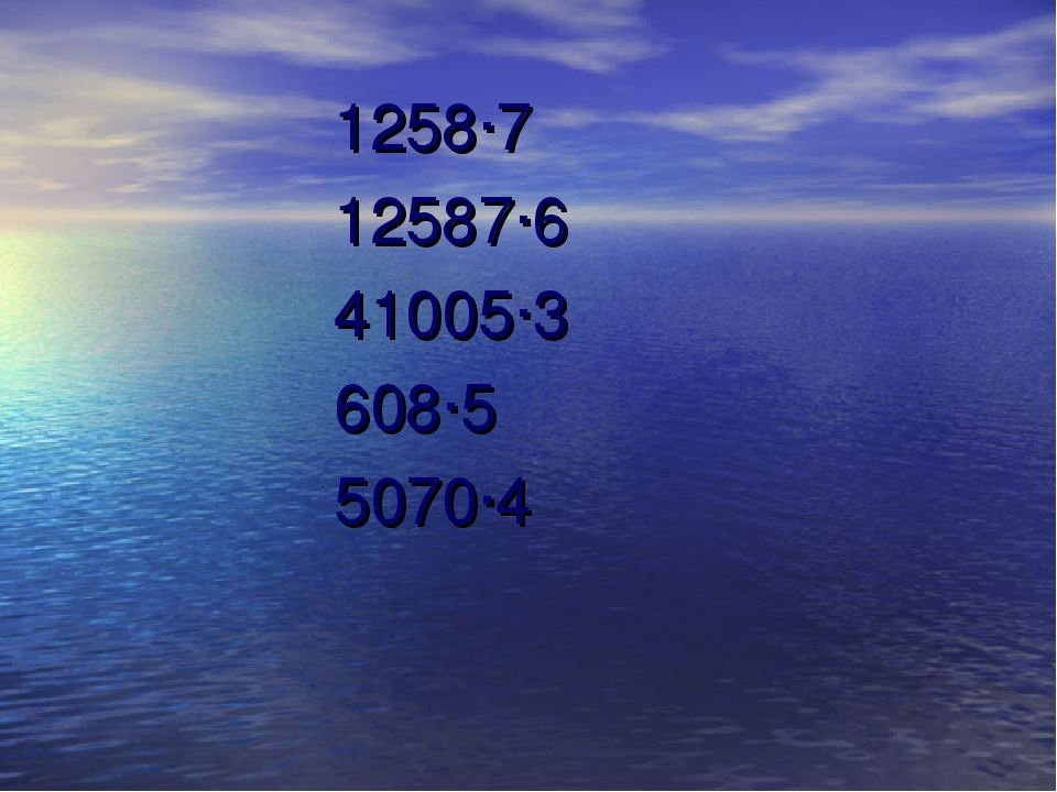 1258·7 12587·6 41005·3 608·5 5070·4