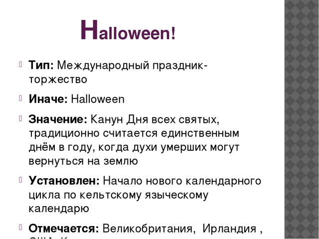 Halloween! Тип: Международный праздник-торжество Иначе: Halloween Значение:...