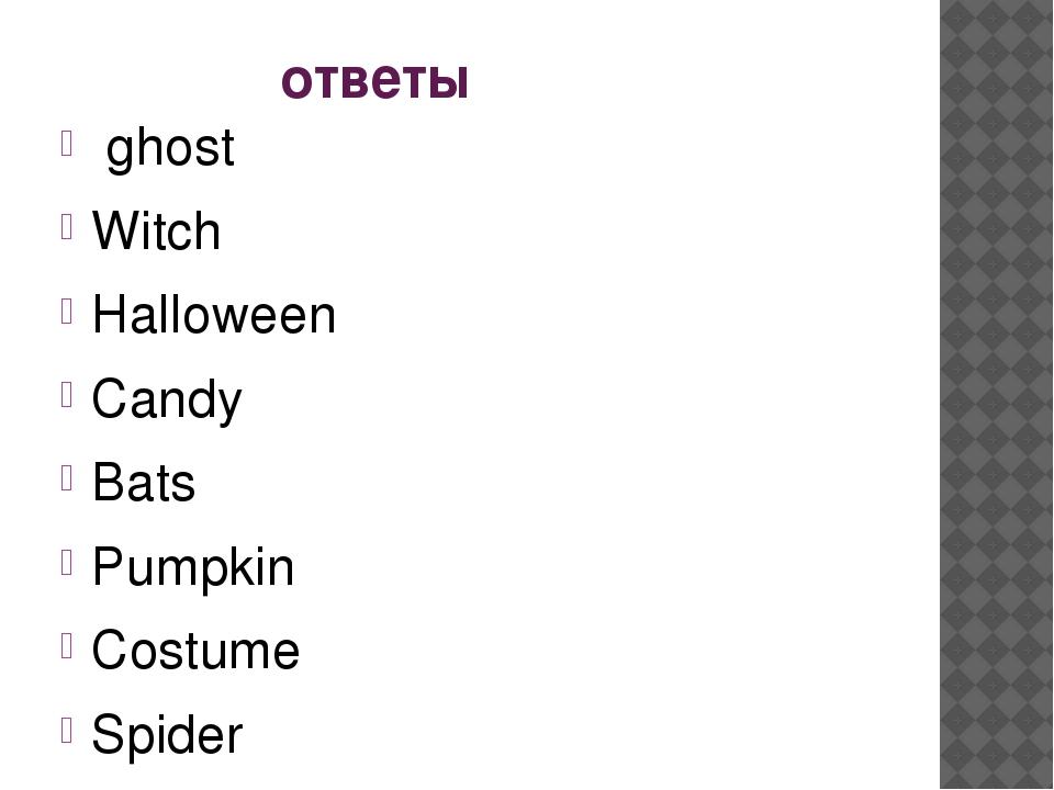 ответы ghost Witch Halloween Candy Bats Pumpkin Costume Spider black cat