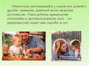 Обязательно разговаривайте с сыном или дочкой о дружбе, уважении, девичьей ч