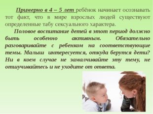 Примерно в 4 – 5 лет ребёнок начинает осознавать тот факт, что в мире взросл