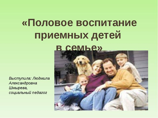 «Половое воспитание приемных детей в семье» Выступила: Людмила Александровна...