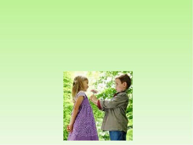 Половое воспитание Составная часть процессов формирования личности, включающ...