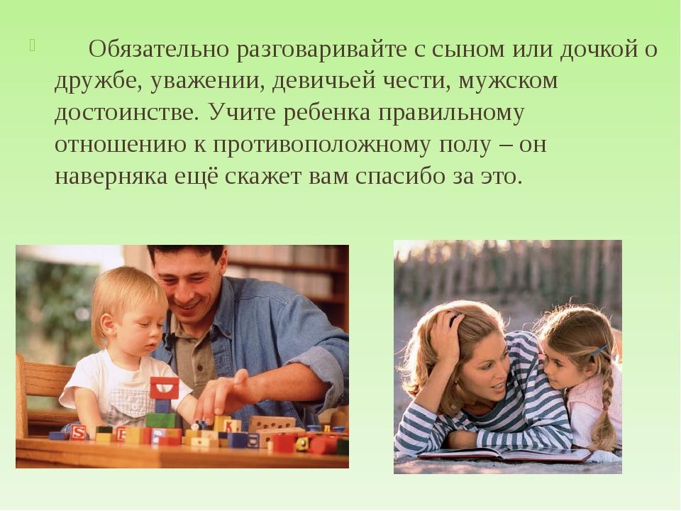 Обязательно разговаривайте с сыном или дочкой о дружбе, уважении, девичьей ч...