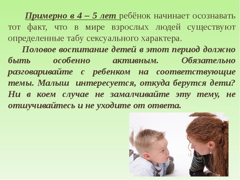 Примерно в 4 – 5 лет ребёнок начинает осознавать тот факт, что в мире взросл...