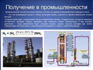 Получение в промышленности Промышленный способ получения аммиака основан на п
