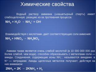Химические свойства Водный раствор аммиака («нашатырный спирт») имеет слабоще