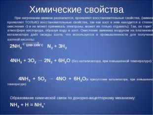 Химические свойства При нагревании аммиак разлагается, проявляет восстановите