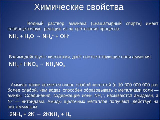 Химические свойства Водный раствор аммиака («нашатырный спирт») имеет слабоще...