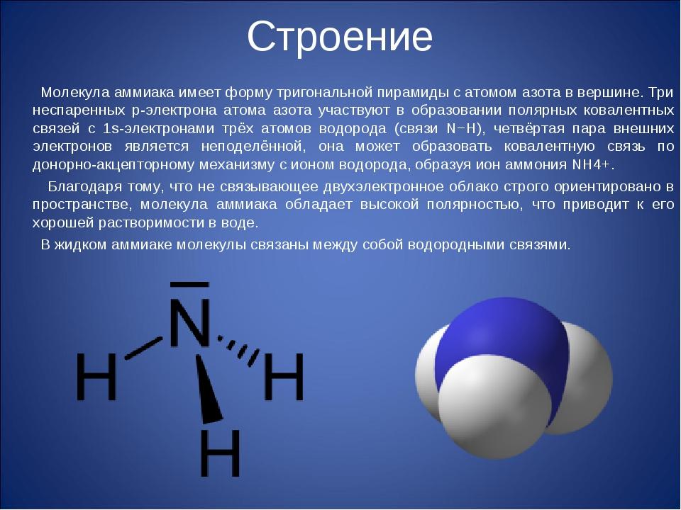 Строение Молекула аммиака имеет форму тригональной пирамиды с атомом азота в...