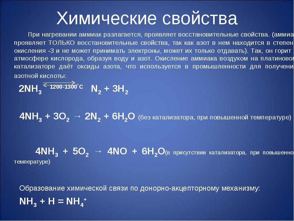 Химические свойства При нагревании аммиак разлагается, проявляет восстановите...
