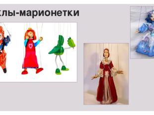 Куклы-марионетки