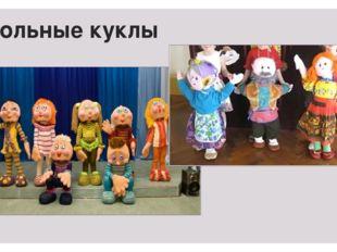 Напольные куклы