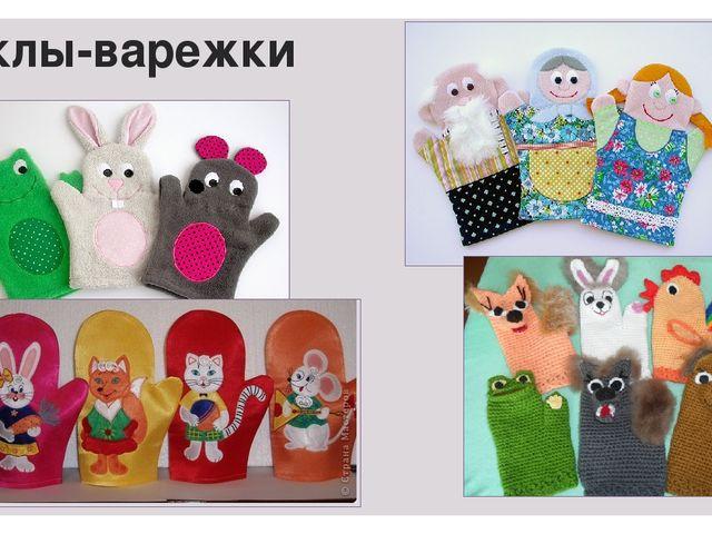 Куклы-варежки