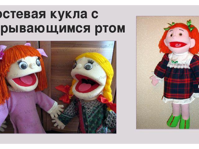 Тростевая кукла с открывающимся ртом