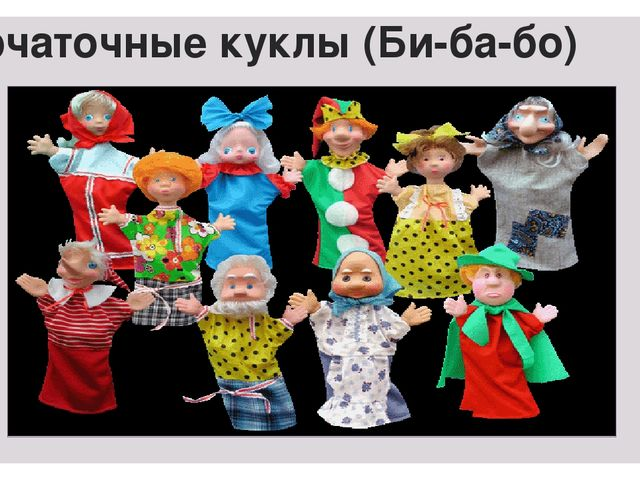 Перчаточные куклы (Би-ба-бо)