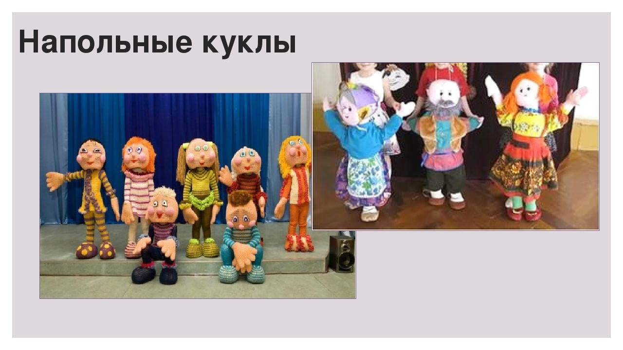 кукольном знакомство театре с
