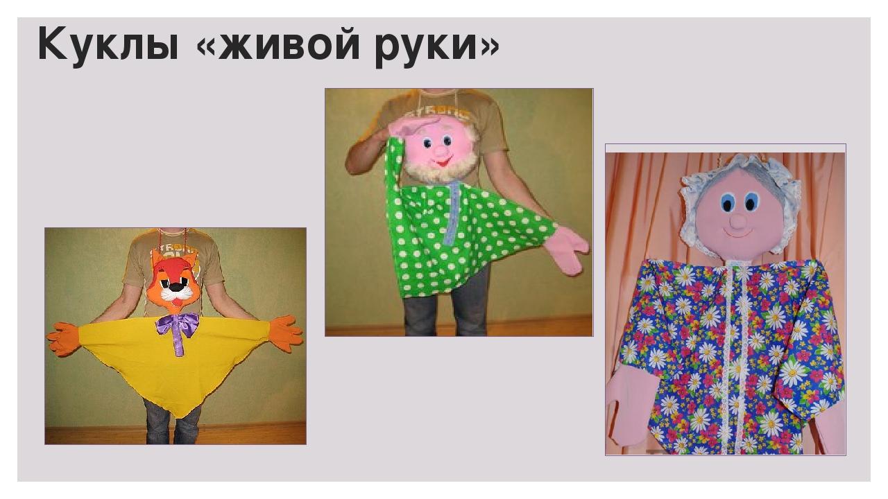 Куклы «живой руки»