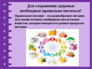 Правильное питание – это разнообразное питание. Для жизни человеку необходимы