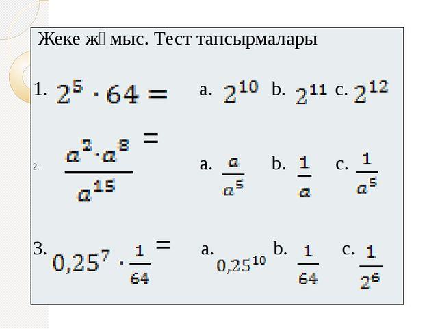 = Жеке жұмыс. Тесттапсырмалары 1.a.b.c. a.b.c. 3.=a.b.c.