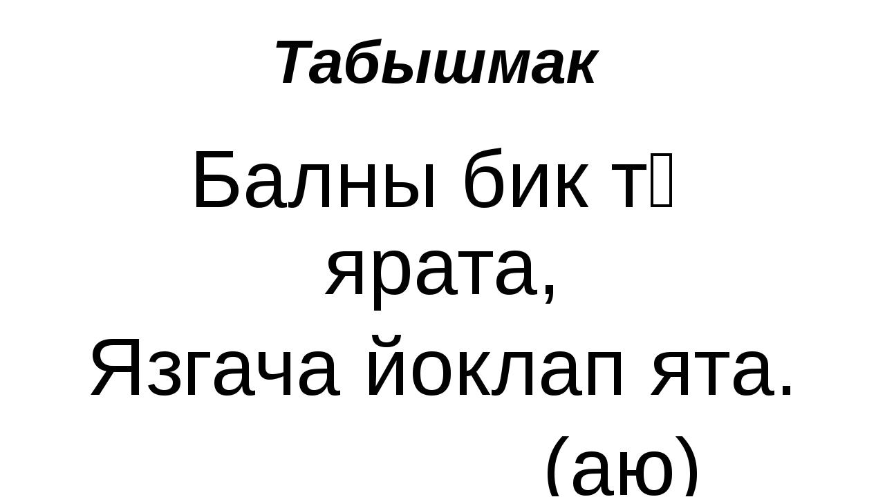 Табышмак Балны бик тә ярата, Язгача йоклап ята. (аю)