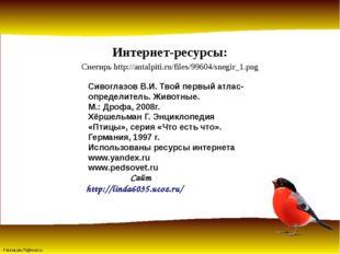 Снегирь http://antalpiti.ru/files/99604/snegir_1.png Интернет-ресурсы: Сивогл