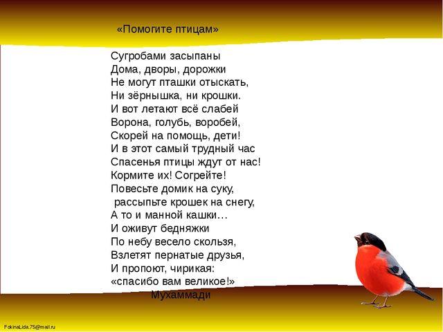 «Помогите птицам» Сугробами засыпаны Дома, дворы, дорожки Не могут пташки от...