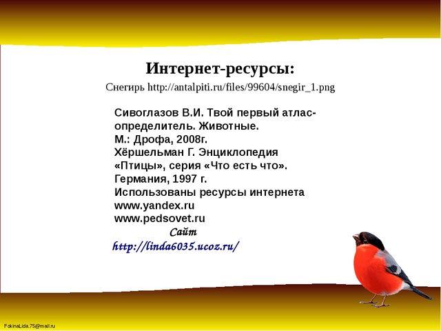 Снегирь http://antalpiti.ru/files/99604/snegir_1.png Интернет-ресурсы: Сивогл...