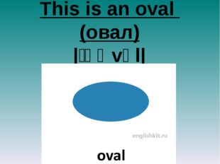 This is an oval (овал) |ˈəʊvəl|