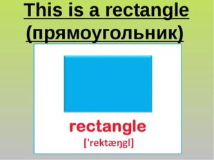 This is a rectangle (прямоугольник)