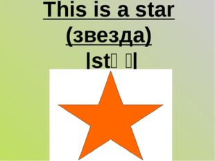 This is a star (звезда) |stɑː|