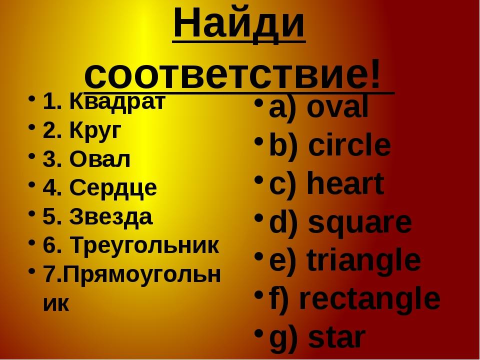 Найди соответствие! 1. Квадрат 2. Круг 3. Овал 4. Сердце 5. Звезда 6. Треугол...