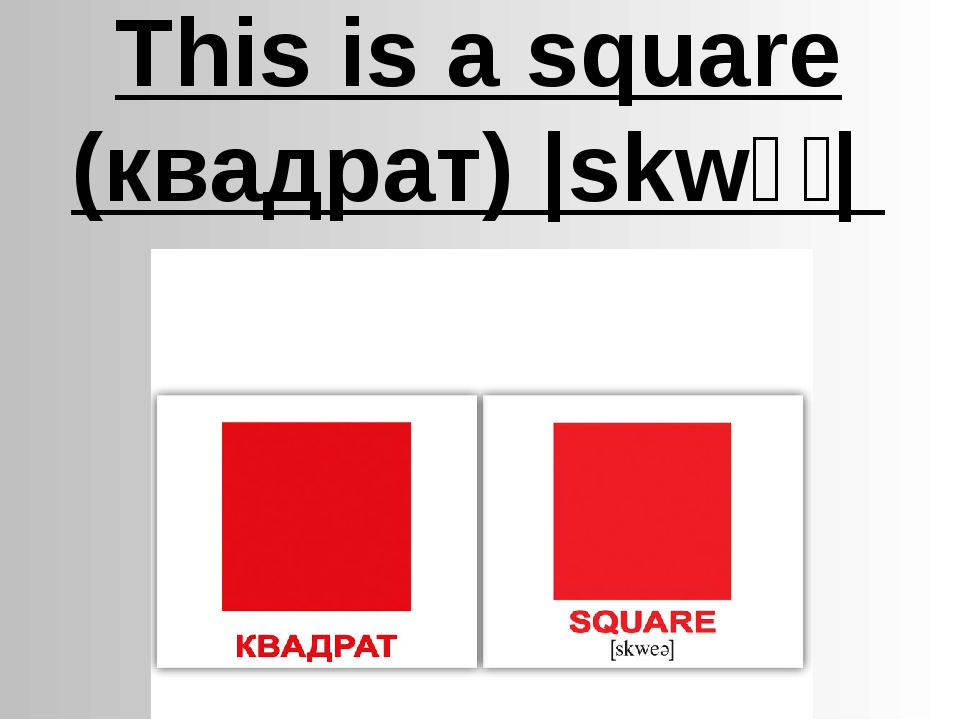 This is a square (квадрат) |skwɛː|