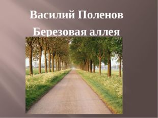 Василий Поленов Березовая аллея