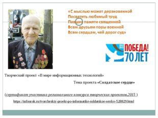Творческий проект «В мире информационных технологий» (сертификат участника ре